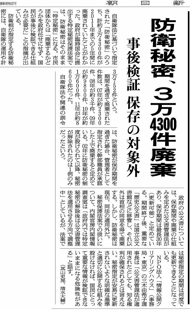 紙面1 朝日新聞2013年10月8日付朝刊