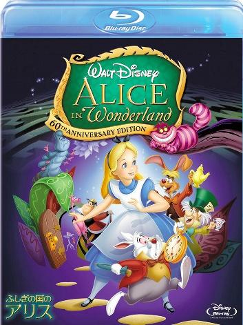 「ふしぎの国のアリス」c)Disney
