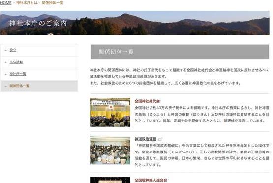 神社本庁の関連団体一覧ページより http://jinjahoncho.or.jp/honcho/index4.html