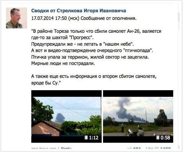 ロシアのソーシャルメディアに現れた「アントノフ26輸送機を撃墜した」とする親ロシア派武装勢力のストレルコフ幹部の書き込み