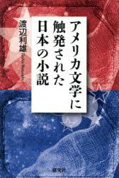 『アメリカ文学に触発された日本の小説』(渡辺利雄 著、研究社) 定価:本体2000円+税