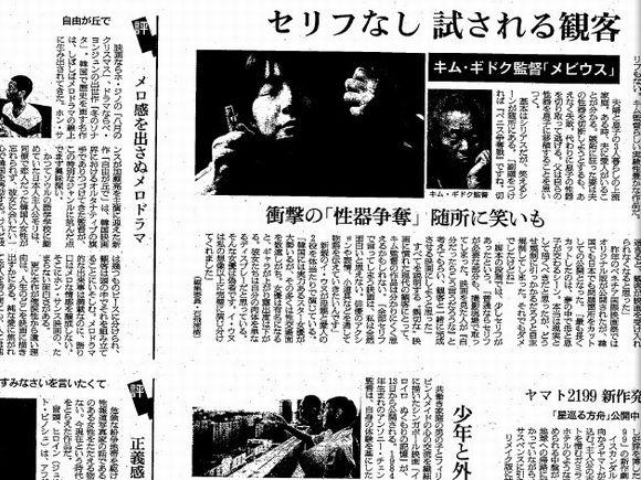 新聞の映画欄、映画評を批評する