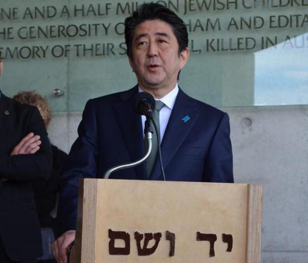国立ホロコースト記念館「ヤド・バシェム」(ヘブライ語で「記憶と名前」の意味)で演説する安倍晋三首相=19日、エルサレム