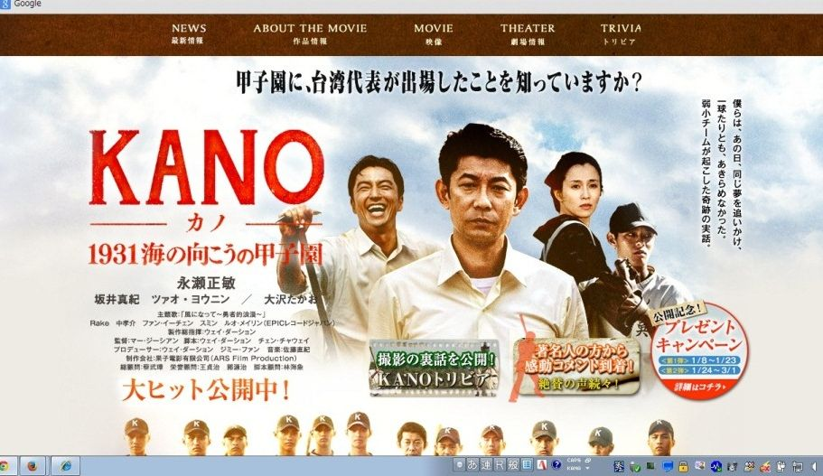 『KANO』にみる台湾人意識と台湾語愛