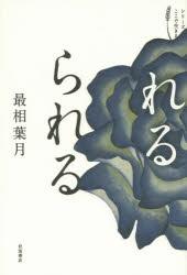 『れるられる――シリーズ ここで生きる』(最相葉月 著 岩波書店) 定価:本体1900円+税