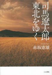 『司馬遼太郎 東北をゆく』(赤坂憲雄 著 人文書院) 定価:本体2000円+税