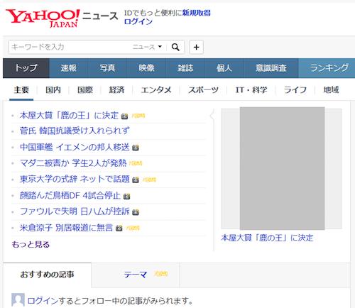 主要8本のトピックスが並ぶ、Yahoo!ニュースのトップページ