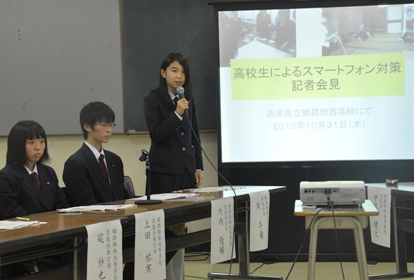 スマホと携帯のアンケートについて説明する姫路飾西高の生徒たち=2013年10月、兵庫県姫路市