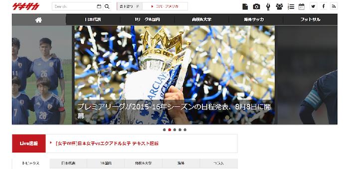 図1 デジタルサッカーメディア「ゲキサカ」のトップページ