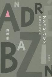『アンドレ・バザン――映画を信じた男』(野崎歓 著 春風社) 定価:本体2300円+税