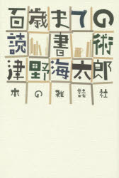 『百歳までの読書術』(津野海太郎 著 本の雑誌社) 定価:本体1700円+税