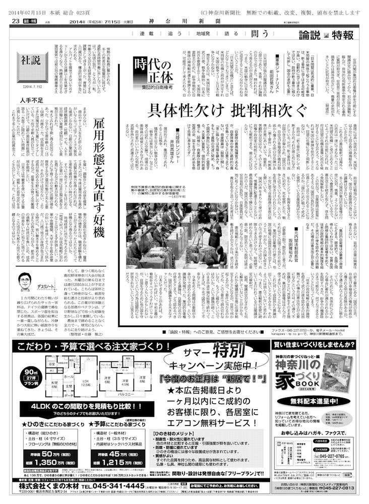 紙面1 「時代の正体」シリーズの初回は「集団的自衛権考」と題し、安倍首相の国会答弁を検証した(神奈川新聞2014年7月15日付朝刊)