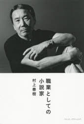 『職業としての小説家』(村上春樹 著 スイッチ・パブリッシング) 定価:本体1800円+税