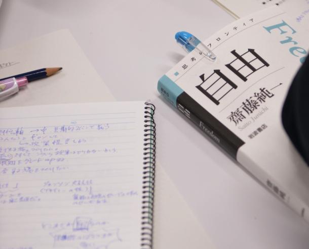 斉藤純一さんが執筆した『自由』(右)と、SEALDsのメンバーが事前に学習したノート