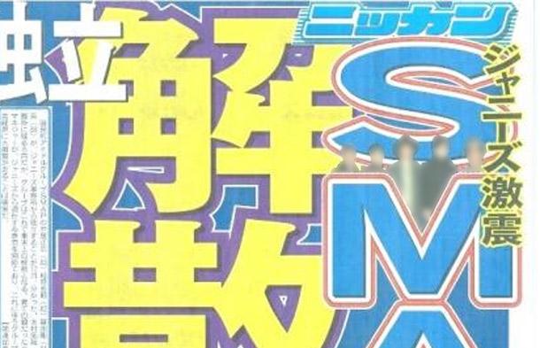 「SMAP解散」を報じた日刊スポーツ紙(2016年1月13日付)