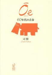 『Ōe(おおえ)――60年代の青春』(司修 著 白水社) 定価:本体2600円+税