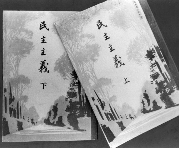 戦後まもなく文部省が著作、発行した教科書「民主主義」上、下巻