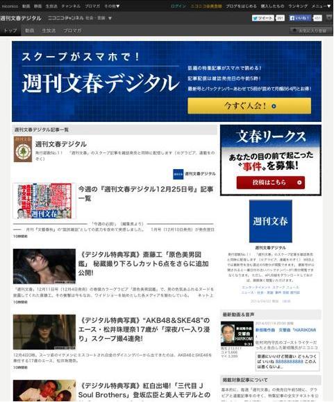 週刊文春デジタルのトップ画面