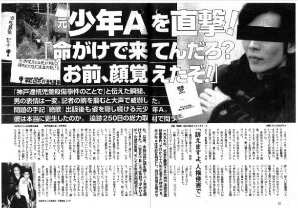 """週刊文春、""""謹慎""""明け新谷学編集長の凄さとは?"""
