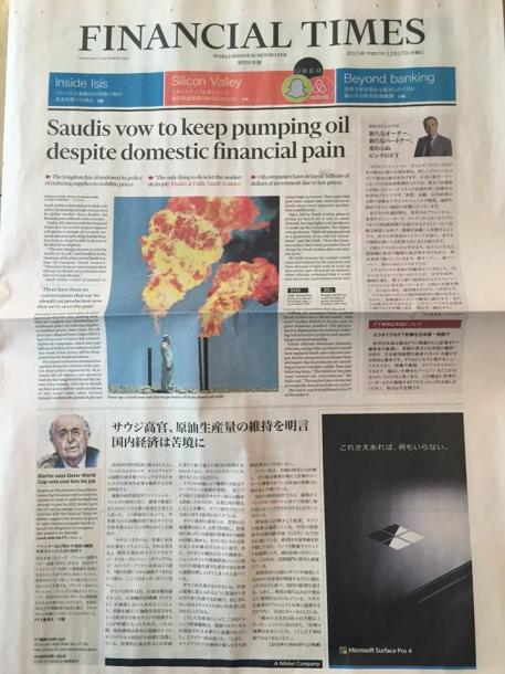 昨年12月、東京圏で配達された日経新聞にはFTの一部を和訳した特別版が挟み込まれていた