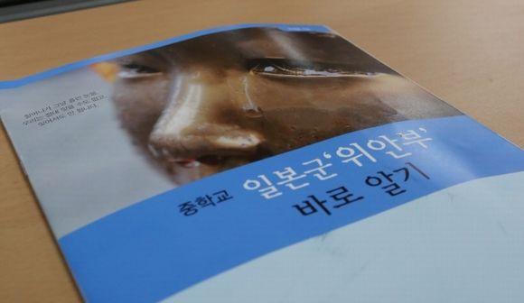 韓国「反日教育」の実態