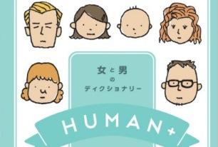 「女と男のディクショナリー HUMAN+」という冊子