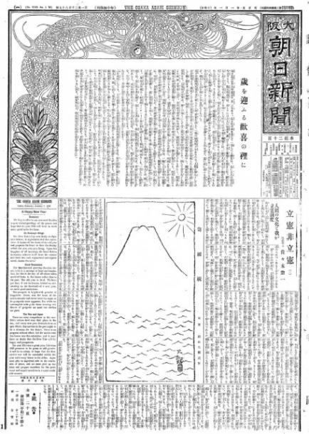 1916年1月1日の大阪朝日新聞