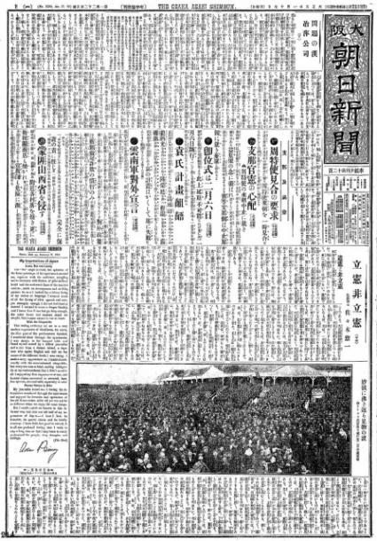 1916年1月17日の大阪朝日新聞