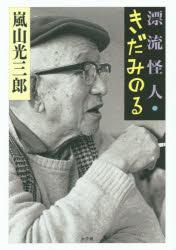 『漂流怪人・きだみのる』(嵐山光三郎 著 小学館) 定価:本体1600円+税
