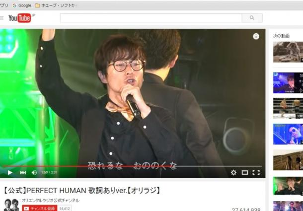 『PERFECT HUMAN』