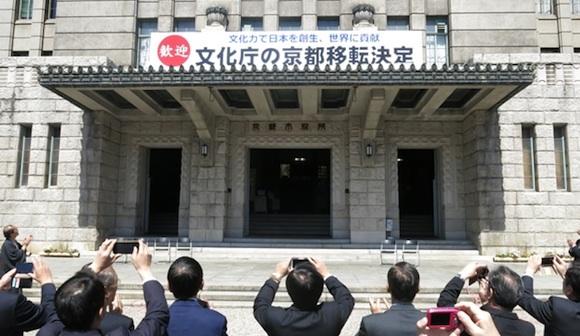 文化庁の京都移転で考えるべきこと
