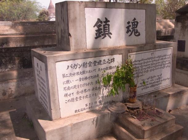 [4]日本兵の慰霊碑が意味するもの
