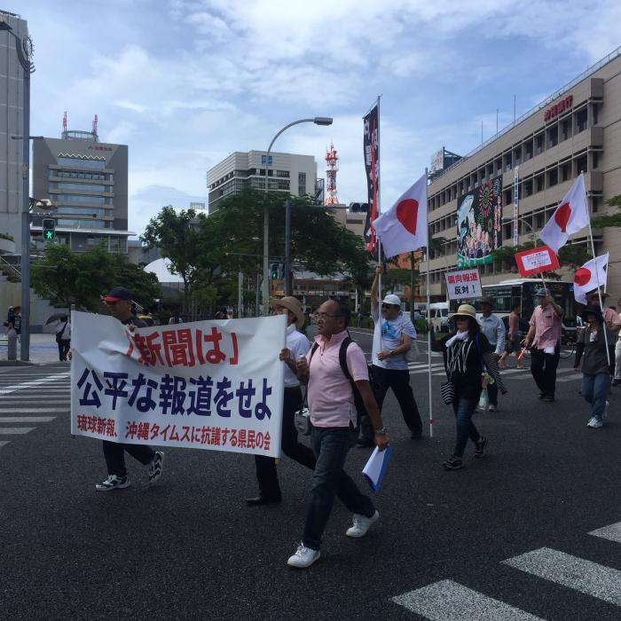写真1 沖縄の地元紙に対する抗議デモをおこなう人たち=2015年8月9日、那覇市内