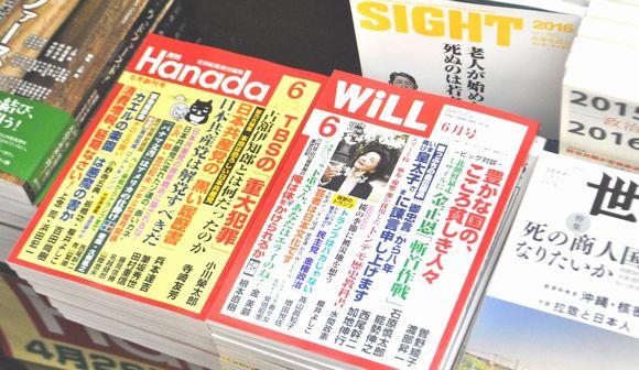 『WiLL』対『Hanada』、勝者は?