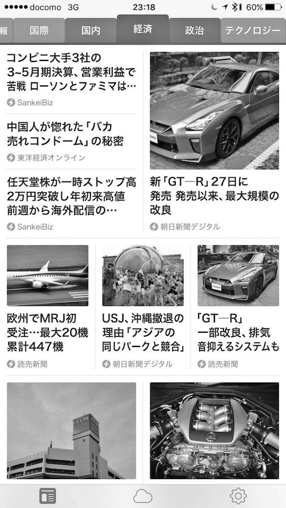 SmartNewsアプリ