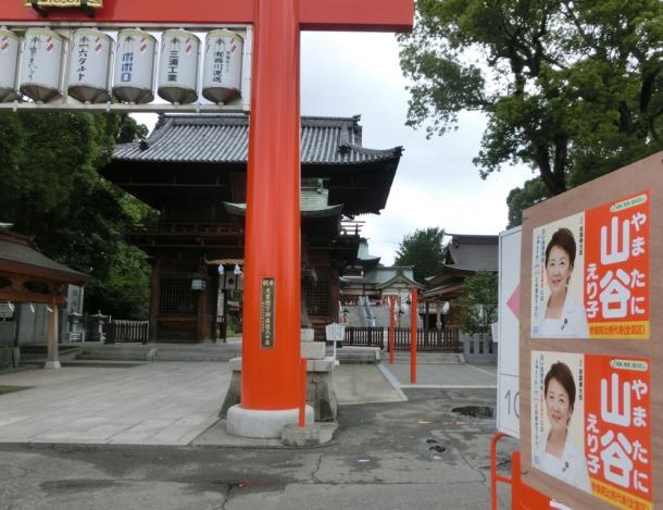 伊予豆比古命神社の入り口には、山谷えり子氏のポスターが貼ってあった=6月24日、松山市20160728