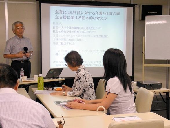 介護と仕事の両立に向けた神奈川県主催のセミナー=2011年、横浜市内
