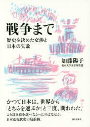『戦争まで——歴史を決めた交渉と日本の失敗』(加藤陽子 著 朝日出版社) 定価:本体1700円+税