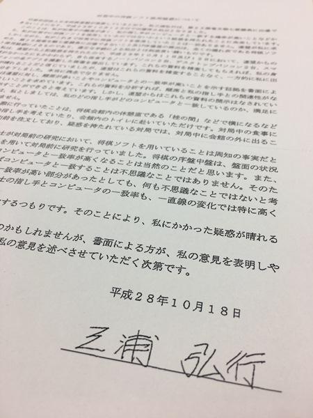 三浦弘行九段が発表した書面=2016年10月18日