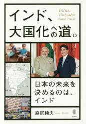 『インド、大国化への道。――日本の未来を決めるのは、インド』(森尻純夫 著 而立書房) 定価:本体1900円+税
