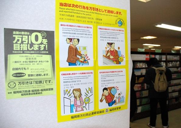「店舗内でも警察に通報します」と書かれたポスターを貼った万引き防止に力を入れる書店=2011年、福岡市中央区