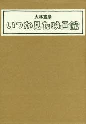 『いつか見た映画館』(大林宣彦 著 七つ森書館) 定価:本体18000円+税