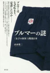 『ブルマーの謎——<女子の身体>と戦後日本』(山本雄二 著 青弓社) 定価:本体2000円+税