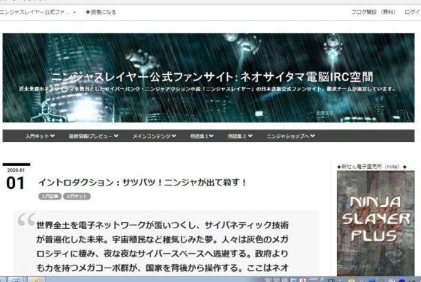 公式サイト(「ニンジャスレイヤー公式ファンサイト・ネオサイタマ電脳IRC空間」)