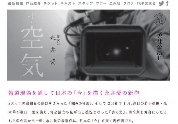 二兎社の演劇公演『ザ・空気』
