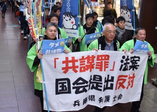 「共謀罪」法案への反対を訴え、パレードする弁護士ら=神戸市中央区の三宮センター街20161218