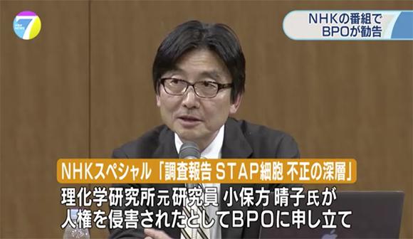 NHK番組は小保方さんの人権を侵害したか