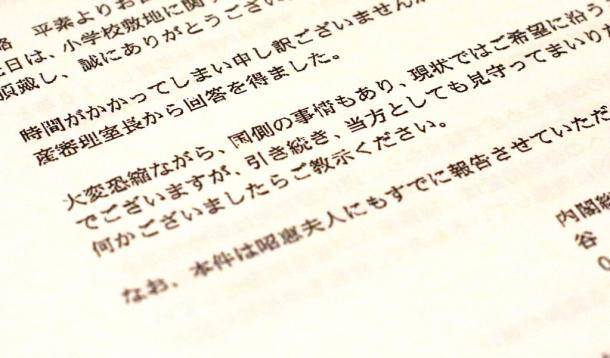 籠池泰典氏が証人喚問で読み上げたファクスの文面=同氏提供