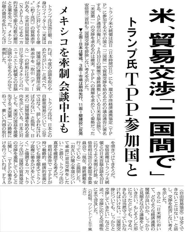 米国政府が二国間の貿易交渉を始めるための議会通告について報じた朝日新聞紙面(1月27日付朝刊1面)