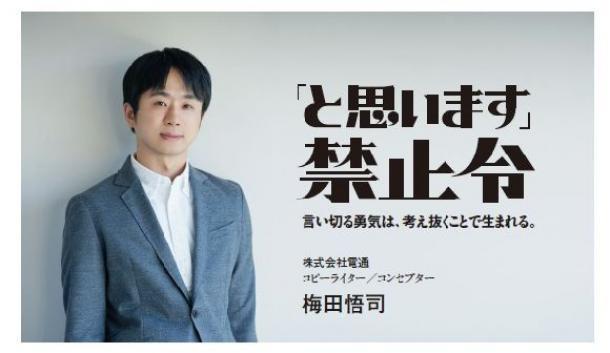 梅田悟司氏と「と思います」禁止令